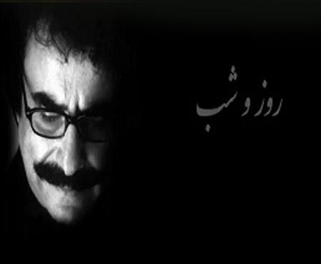 و شب از افتخاری - دانلود آهنگ روز و شب از علیرضا افتخاری