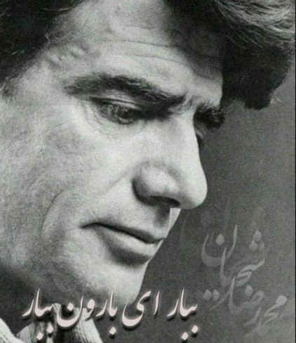 Baroon mp3 image - دانلود آهنگ بارون از محمدرضا شجریان