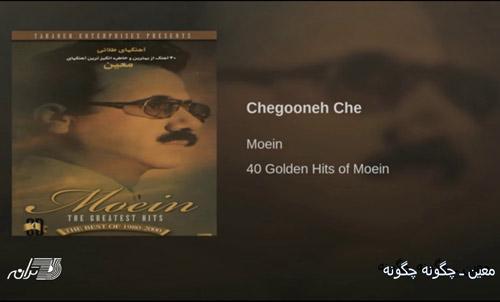 Chegooneh mp3 image - دانلود آهنگ چگونه چگونه از معین