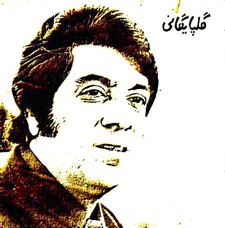 Del Kharab mp3 image - دانلود آهنگ دل خراب از اکبر گلپایگانی