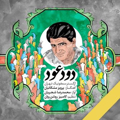 Doode Oud mp3 image - دانلود آهنگ دود عود از محمدرضا شجریان