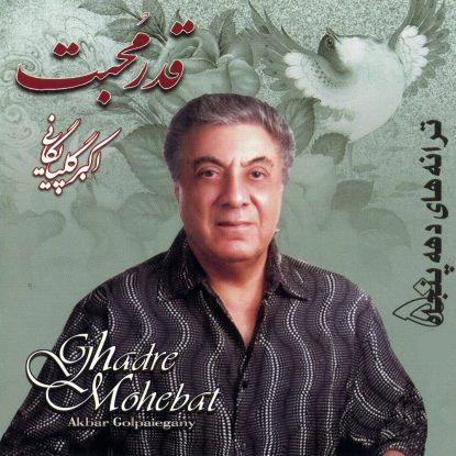 Ghadre Mohebat mp3 image - دانلود آهنگ قدر محبتو بدون از اکبر گلپایگانی