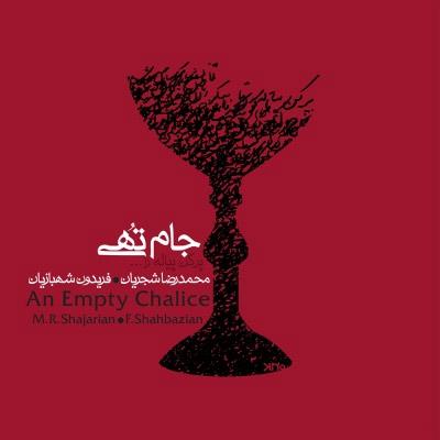 Jame Tohi mp3 image - دانلود آهنگ جام تهی از محمدرضا شجریان