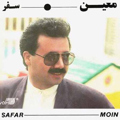 Safar mp3 image - دانلود آهنگ سفر از معین