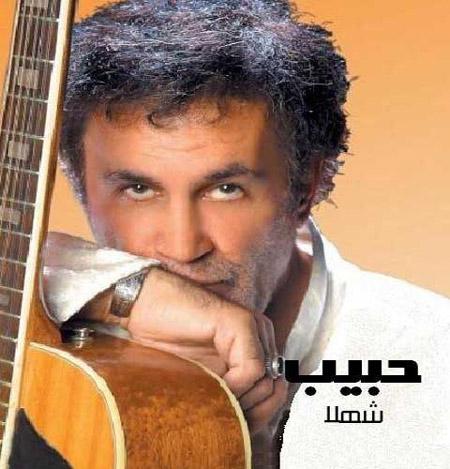Shahlaye Man mp3 image - دانلود آهنگ شهلای من کجایی از حبیب