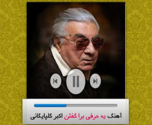 Yeh Harfi Bara Goftan mp3 image 300x246 - دانلود آهنگ یه حرفی برا گفتن از اکبر گلپایگانی