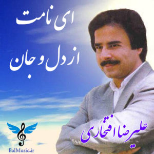 eynamat mp3 image 300x300 - دانلود آهنگ ای نامت از دل و جان از علیرضا افتخاری