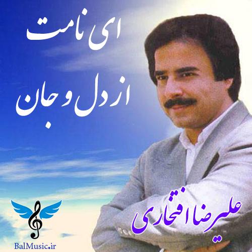 eynamat mp3 image - دانلود آهنگ ای نامت از دل و جان از علیرضا افتخاری