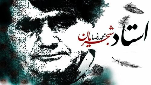 Badeh Eshgh mp3 image - دانلود آهنگ باده عشق از محمدرضا شجریان