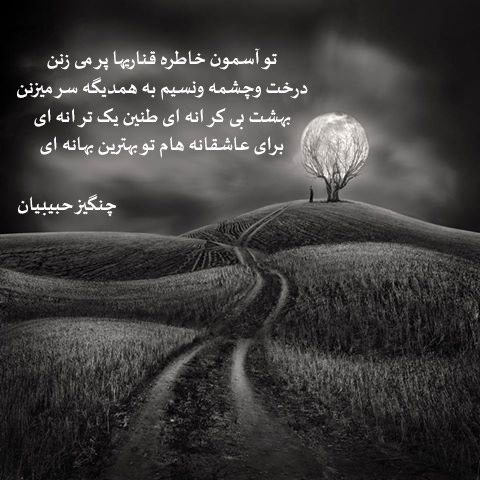 Bahaneh mp3 image - دانلود آهنگ بهانه از چنگیز حبیبیان