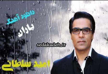 Baran mp3 image - دانلود آهنگ باران از امید