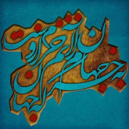 Be Jahan Khoram Az Anam 1 mp3 image - دانلود آهنگ به جهان خرم از آنم از شهرام ناظری