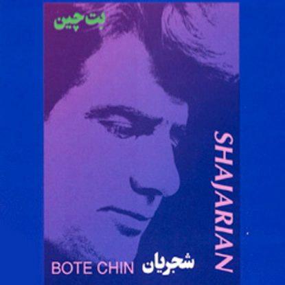 Bote Chin mp3 image - دانلود آهنگ بت چین از محمدرضا شجریان