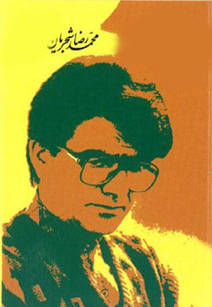 Man o Rooze Azal mp3 image - دانلود آهنگ من از روز ازل از محمدرضا شجریان
