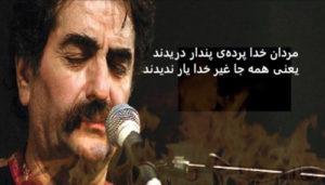 Mardaneh Khoda mp3 image 300x171 - دانلود آهنگ مردان خدا از شهرام ناظری