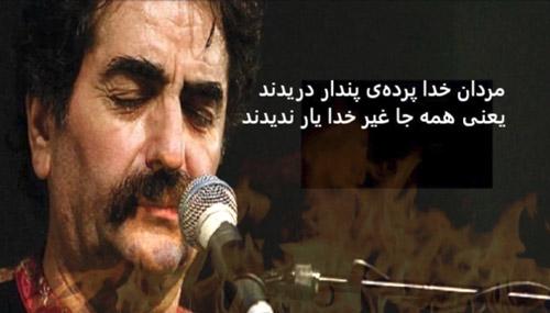 Mardaneh Khoda mp3 image - دانلود آهنگ مردان خدا از شهرام ناظری