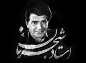 Mobtala mp3 image 300x221 - دانلود آهنگ مبتلا از محمدرضا شجریان