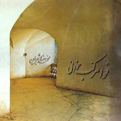 Nava mp3 image - دانلود آهنگ نوا از محمدرضا شجریان
