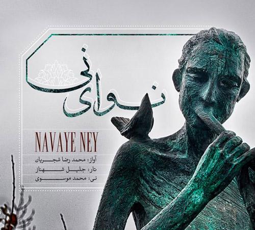 Navaye Ney mp3 image - دانلود آهنگ نوای نی از محمدرضا شجریان