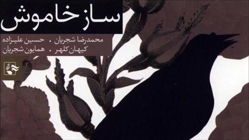 Saaze Khamoosh mp3 image - دانلود آهنگ ساز خاموش از محمدرضا شجریان