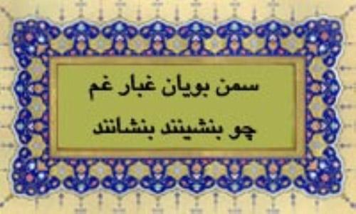 Saman Booyan mp3 image - دانلود آهنگ سمن بویان از محمدرضا شجریان