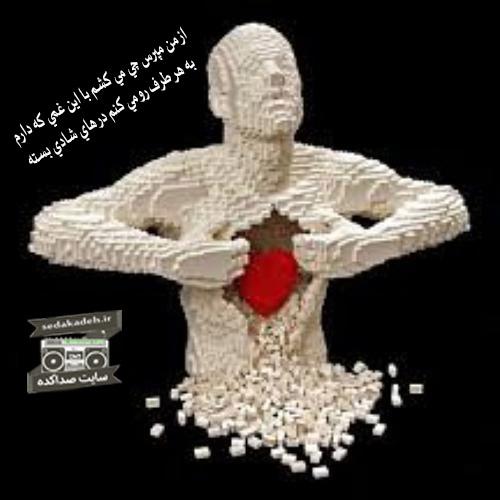 Setareh 2 mp3 image - دانلود آهنگ ستاره از چنگیز حبیبیان