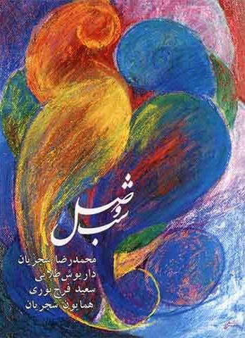 Shabe Vasl mp3 image - دانلود آهنگ شب وصل از محمدرضا شجریان