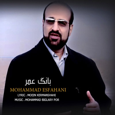 Baange Omr mp3 image - دانلود آهنگ بانگ عمر از محمد اصفهانی