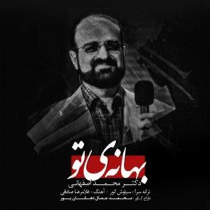 Bahaneye To mp3 image 300x300 - دانلود آهنگ بهانه ی تو از محمد اصفهانی