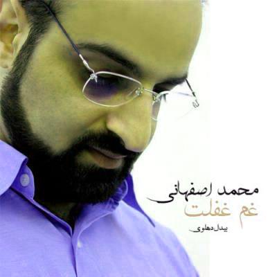 Ghame Gheflat mp3 image - دانلود آهنگ غم غفلت از محمد اصفهانی