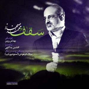 Saghf mp3 image 300x300 - دانلود آهنگ سقف از محمد اصفهانی