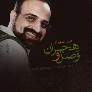 Vaslo Hejraan mp3 image 300x300 - دانلود آهنگ وصل و هجران از محمد اصفهانی