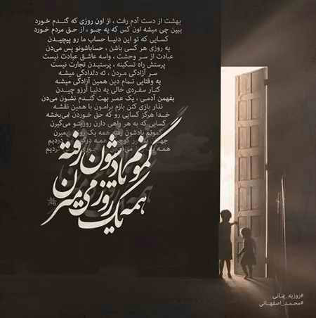 Ye Tike Zamin mp3 image - دانلود آهنگ یه تیکه زمین از محمد اصفهانی