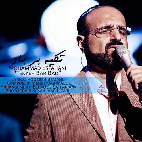 tekiye bar bad mp3 image - دانلود آهنگ تکیه بر باد از محمد اصفهانی