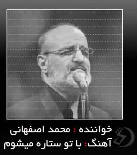 Ba To mp3 image - دانلود آهنگ با تو از محمد اصفهانی
