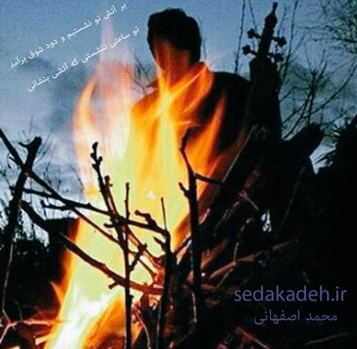 Bar Atash mp3 image - دانلود آهنگ بر آتش از محمد اصفهانی