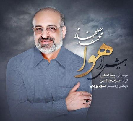 Bish Az hava mp3 image - دانلود آهنگ بیش از هوا از محمد اصفهانی