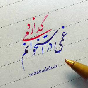 Darde Gong mp3 image 300x300 - دانلود آهنگ درد گنگ از محمد اصفهانی