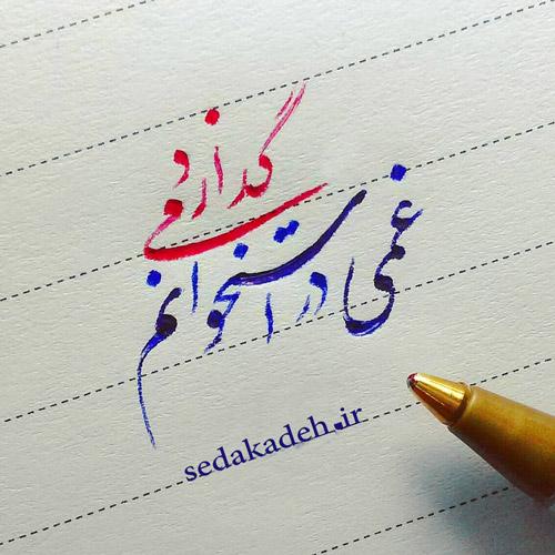 Darde Gong mp3 image - دانلود آهنگ درد گنگ از محمد اصفهانی