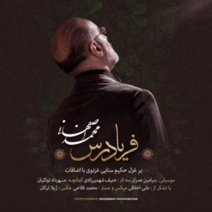 Faryad Ras mp3 image 300x300 - دانلود آهنگ فریادرس از محمد اصفهانی