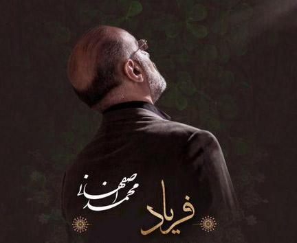 Faryad mp3 image - دانلود آهنگ فریاد از محمد اصفهانی
