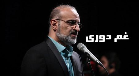 Ghame Doori mp3 image - دانلود آهنگ غم دوری از محمد اصفهانی
