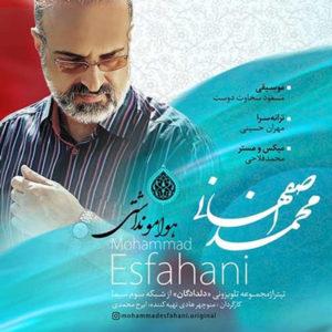 Havamo Nadashti mp3 image 300x300 - دانلود آهنگ هوامو نداشتی از محمد اصفهانی