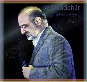 Maro Ey Atash mp3 image 300x283 - دانلود آهنگ مرو ای آتش از محمد اصفهانی
