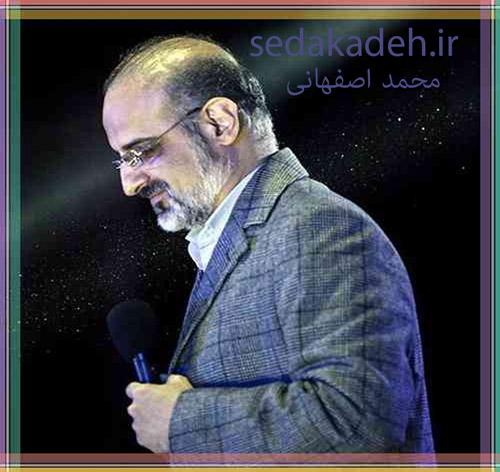 Maro Ey Atash mp3 image - دانلود آهنگ مرو ای آتش از محمد اصفهانی