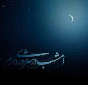 Ouje Aseman mp3 image 300x289 - دانلود آهنگ اوج آسمان از محمد اصفهانی