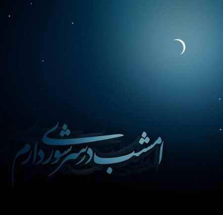 Ouje Aseman mp3 image - دانلود آهنگ اوج آسمان از محمد اصفهانی