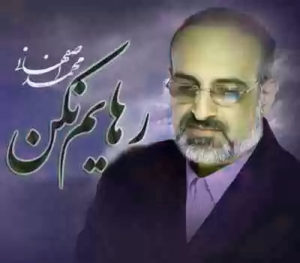 Rahayam Nakon mp3 image 300x263 - دانلود آهنگ رهایم نکن از محمد اصفهانی