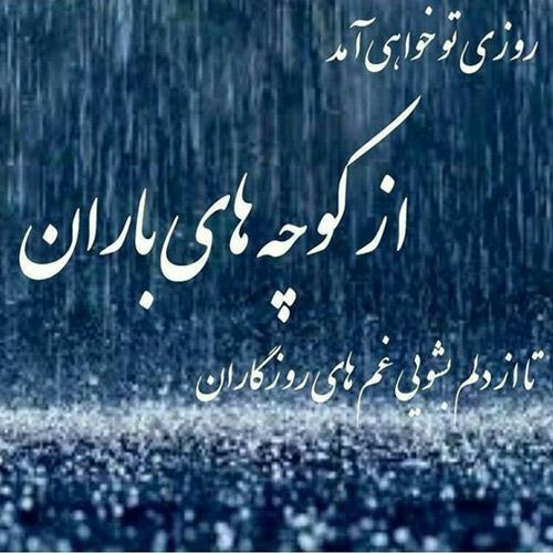 Roozi To Khahi Amad mp3 image - دانلود آهنگ روزی تو خواهی آمد از محمد اصفهانی