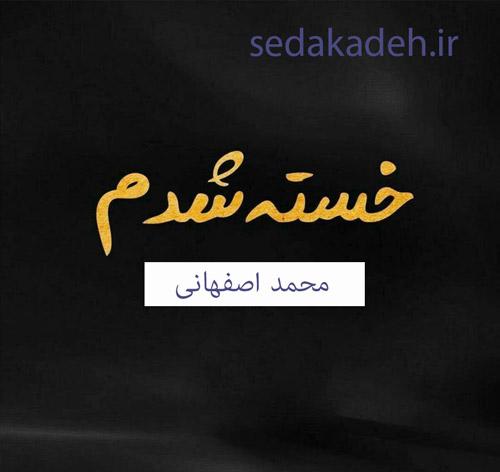 Shabe Tar mp3 image - دانلود آهنگ شب تار از محمد اصفهانی